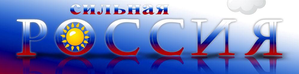 патриотический сайт относительно великой россии