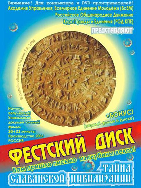 тайны славянской цивилизации