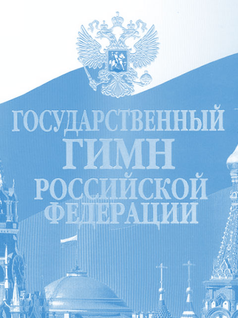 текст гимна рф